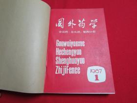 国外药学 1987年 1-6期【合成药  生化药  制剂分册】