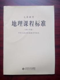 义务教育 地理课程标准,初中地理课程标准2012年1版,初中地理,17