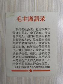 鏂囬潻绾㈣壊钘忓搧锛氭瘺涓诲腑璇綍  鍗$墖2 (闀�10.8cm 锛屽8.6cm)