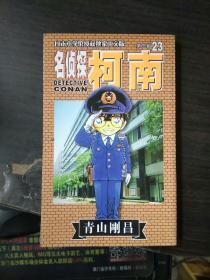 名侦探柯南 第三辑(23)