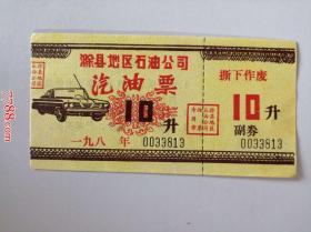 八十年代滁县地区石油公司:汽油票:10升