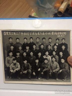 老照片!国营龙江电工厂参加哈尔滨市第九届环城赛跑全体合影照片!1965年!好品