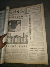 光明日报1977年9月22日四版~