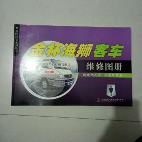 金杯海狮客车维修图册 (8开横翻 铜版彩印)