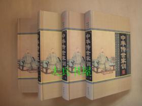 中华传世家训(全四册)(插盒)