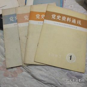 党史资料通讯  1987.1  1987.8  1987.10  1987.12