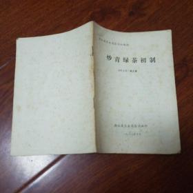 湖北省农业局茶训班教材 炒青绿茶初制