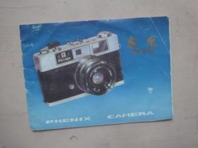 凤凰205相机说明书