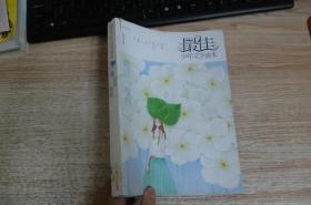 最佳少年文学读本:站成一棵树