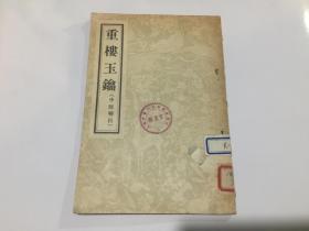 重楼玉錀(中医喉科)56年1印