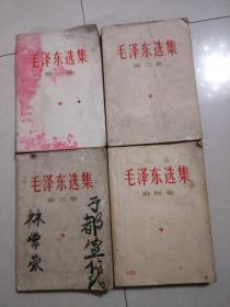 毛泽东选集1-4卷****
