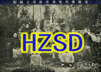 重庆佛学会香光社成立摄影1919(翻拍)