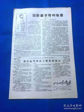1968年9月5日 《八二四红卫兵》  第16期 共4版