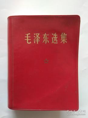 《毛泽东选集》四合一、袖珍一卷本