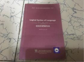 西方语言哲学经典原著系列:语言的逻辑句法