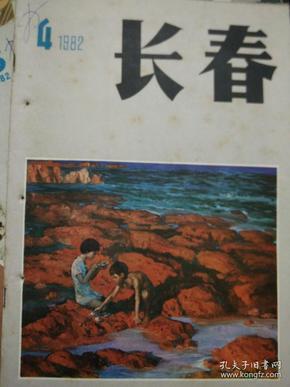 长春[1982.4.5.6.]三册