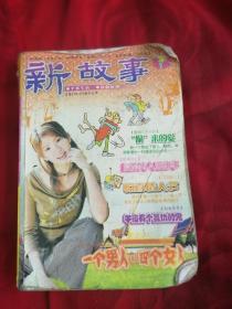 新故事 爱神号 总150-153合订本