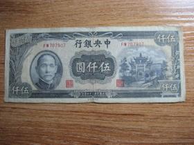 民34年中央银行:伍仟元