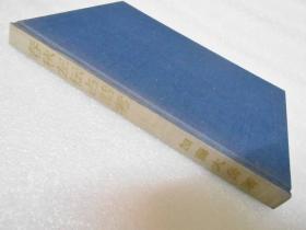 《春秋左传占话考》1册全,加藤大岳著、1967年出版