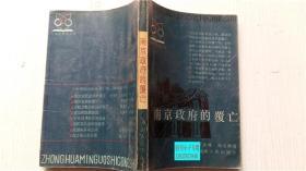 南京政府的覆亡 丁永隆 孙宅巍 著 河南人民出版社 大32