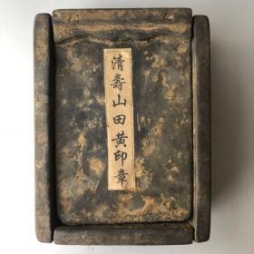 旧藏大清吴让之寿山田黄印章一套,印章共重76.3克