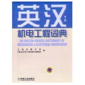 英汉机电工程词典