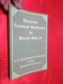 Russian Combat Methods in World War II   【详见图】