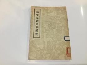 卫生家宝产科备要【1956年一版一印 7000册】