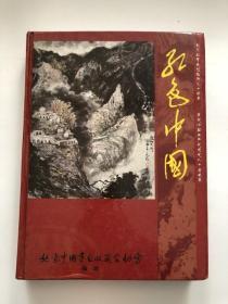 红色中国获奖精品集萃&红色收藏&红色书刊&书画&书法&美术
