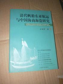 清代帆船东亚航运与中国海商海盗研究松浦章 签名【南屋书架4】