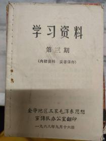 《学习资料 第三期》在省工人毛泽东思想宣传队进驻大学的誓师大会上沈策同志的讲话、清理阶级队伍工作会议小结