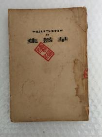 鲁迅三十年集 12 华盖集续编(民国三十六年版)