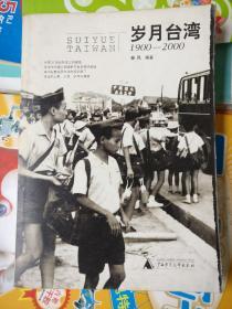 台湾岁月(1900----2000)品相以图片为准,插图本