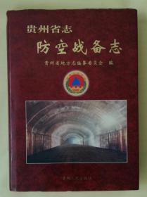 贵州省志-防空战备志