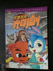 虹猫蓝兔光明剑1