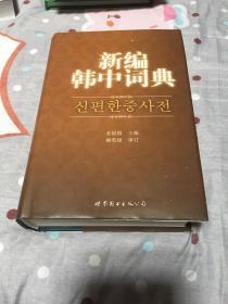 新编韩中词典