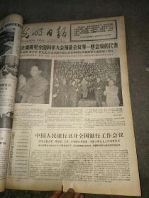 光明日报1977年9月26日四版~中国人民银行召开全国人民银行会议