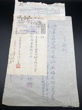 1958年,安吉三官乡发掘古代墓葬,出土陶器等的收据。汪济英签名