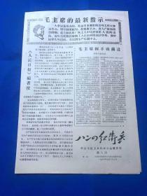 1968年7月23日 《八二四红卫兵》 第8期 共4版
