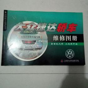 大众捷达轿车维修图册 (8开横翻 铜版彩印)