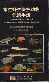 水生野生保护动物识别手册