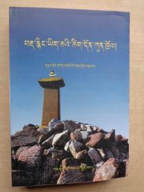吐蕃古藏文文献诠释(藏文)