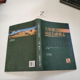 天镇县司法行政简志
