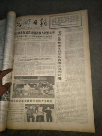 光明日报1977年9月27日四版~