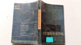 张作霖和奉系军阀 王鸿宾 主编 河南人民出版社 大32