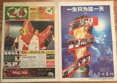 足球报2001年10月8日 中国足球世界杯首次出线