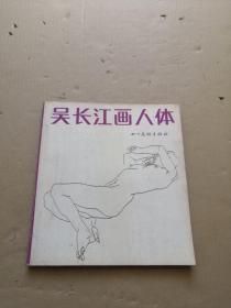 吴长江画人体