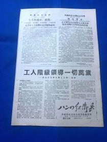 1968年9月2日 《八二四红卫兵》 第15期 共4版