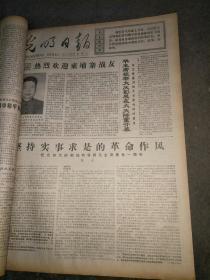 光明日报1977年9月28日四版~