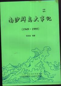 南沙群岛大事记(1949--1995)